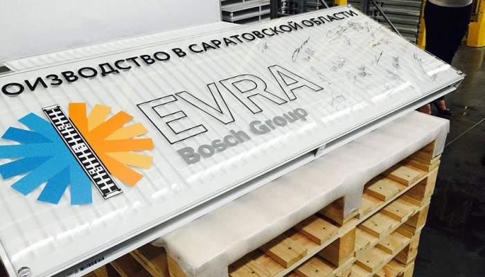 BOSCH, EVRA RADIATOR PRODUCTION